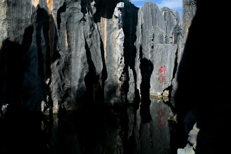 12-Shilin-Yunnan